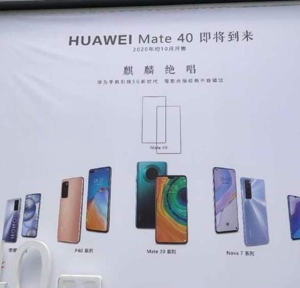 华为Mate 40海报曝光:麒麟芯片成为绝唱!