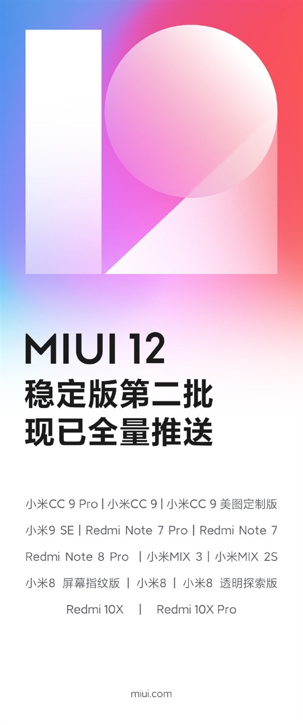 MIUI 12有哪些升级?MIUI 12支持哪些机型?