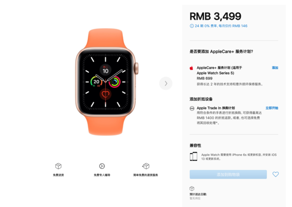 Apple Watch Series6发布时间:预计今晚
