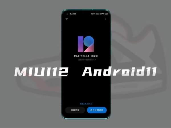 MIUI12稳定版更新:Bug更少系统更流畅