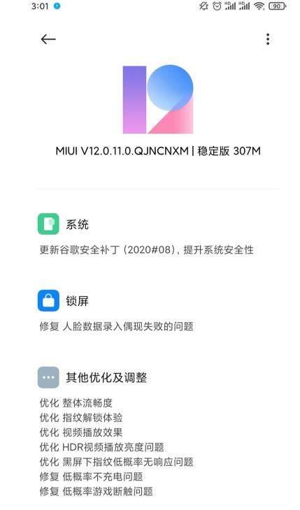 红米K30至尊版推送MIUI 12.0.11稳定版:修复多种bug