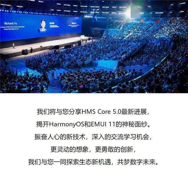 华为开发者大会2020前瞻,华为搜索业务将首次亮相