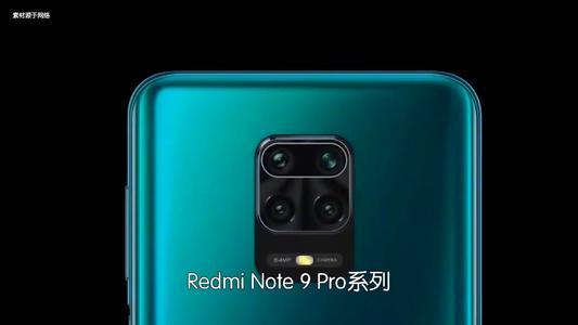 红米note9pro参数及价格,红米note9pro怎么样?