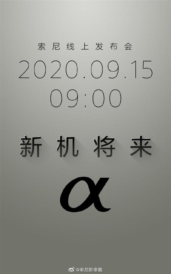 索尼新相机A7c官宣:9月15日正式发布!