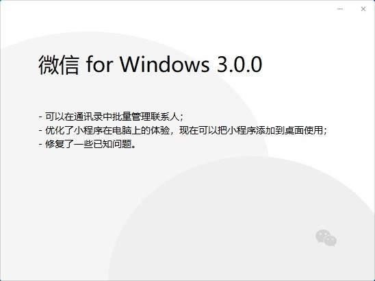 微信PC版3.0.0内测版:小程序添加到桌面使用