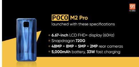 小米POCO M2手机今日发布,配置参数提前看