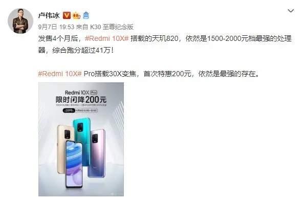 红米10XPro限时降价,但网友却不买账