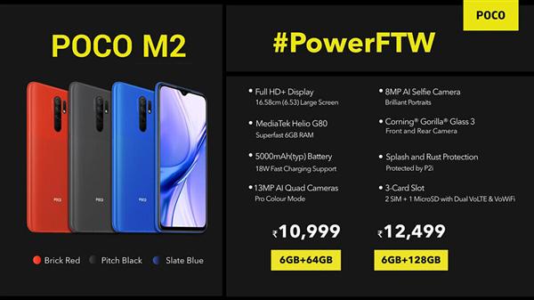 小米POCO M2正式上市,起售价仅1000元!