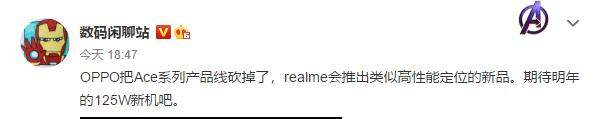 OPPO Ace系列产品线被砍,Realme将推新系列进行更换