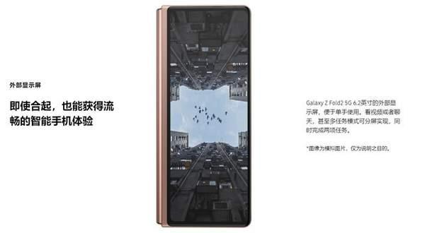 三星Galaxy Z Fold2即将发布,采用隐形铰链设计