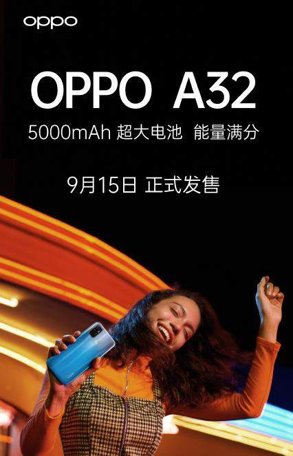 OPPO A32手机多少钱?OPPO A32价格预估