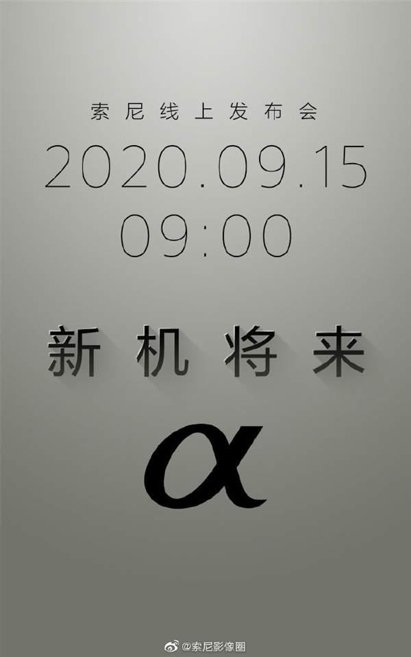 索尼新机A7c官宣:9月15日正式发布!