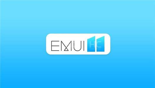 华为开发者大会EMUI11更新内容:更全面的隐私保护