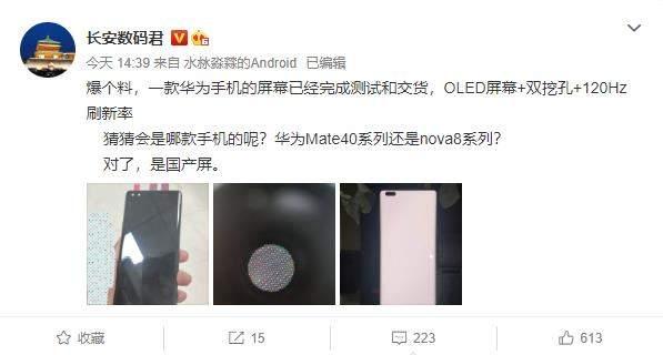 华为nova8曝光:OLED屏幕+120Hz刷新率