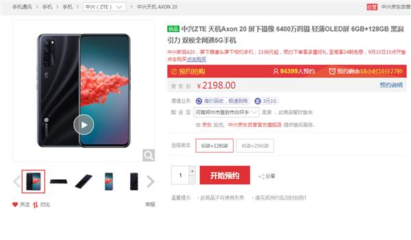 中兴AXON 20将在9月10日正式发售,起售价为2198元!