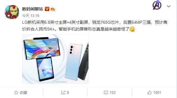 LG Wing可旋转新机:骁龙765G售价约5000多