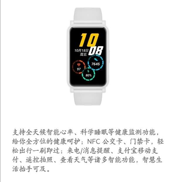 华为watch fit手表与荣耀手表ES参数几乎一样,区别在哪里?