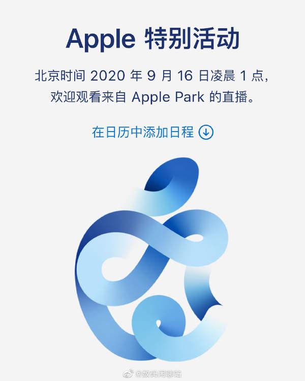 苹果秋季发布会9月16日举办,除了iphone12还有哪些看点