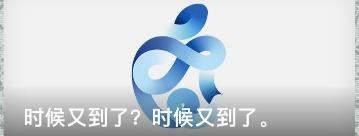 苹果iPhone12/Pro发布会邀请函曝光:还有AR彩蛋!