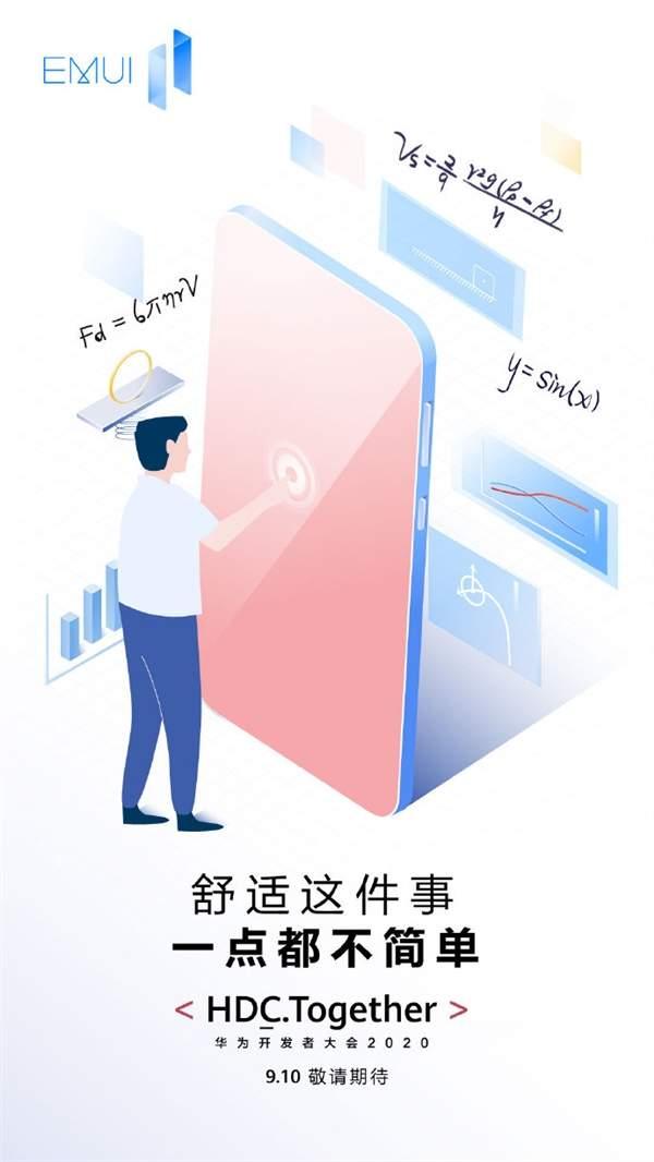 华为EMUI11正式官宣,预热海报曝光新特性!