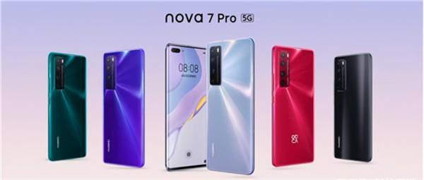 华为Nova7pro和华为荣耀30pro哪个好,配置参数对比