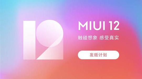MIUI12稳定版第二批机型完成推送,你更新了吗?