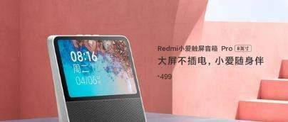 Redmi小爱触屏音箱Pro开售:不插电设计价格499元