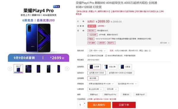 荣耀play4pro参数价格,荣耀play4 pro值得买吗?