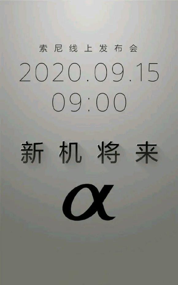 索尼十周年α新相機官宣:將于9月15日發布