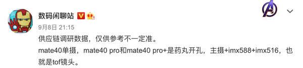 华为Mate40前置摄像头曝光:IMX588+IMX516