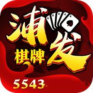 浦发棋牌1.2.19版本
