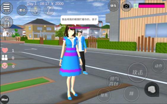 樱花校园模拟器天使服版图2