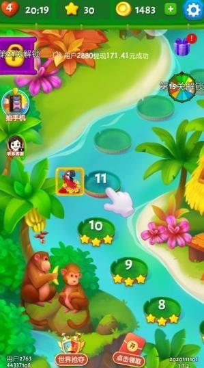 丛林探宝红包版图3