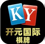 开元国际棋牌正版