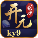 ky9cc开元电子棋牌官网版