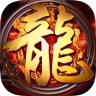 915游戏巨龙战歌(激活码)