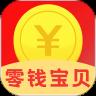 零钱宝贝app最新版