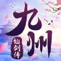 九州红尘传安卓版