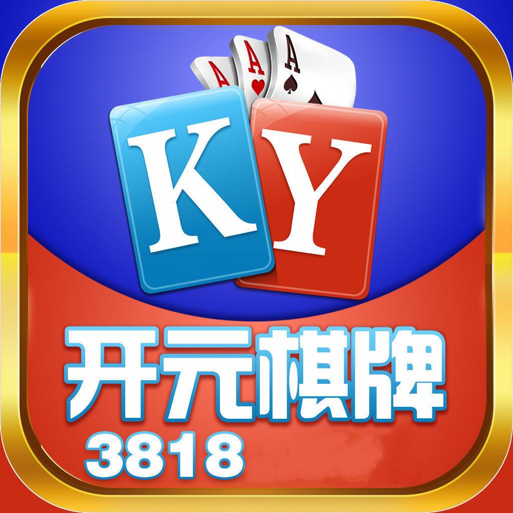 ky3818棋牌