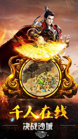 热血龙皇传奇图1