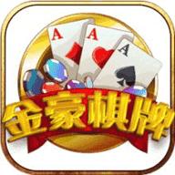 金豪棋牌2021官方版