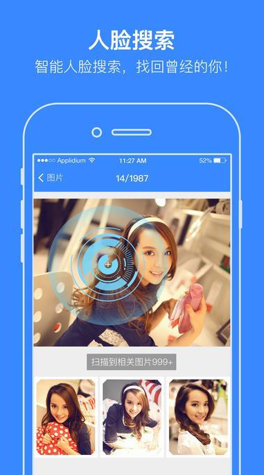 蓝奏云app图2