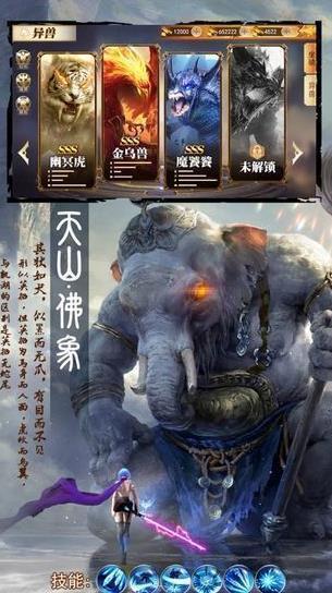 山海经破解版无限仙玉图3