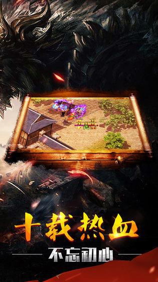 热血龙皇传奇图2
