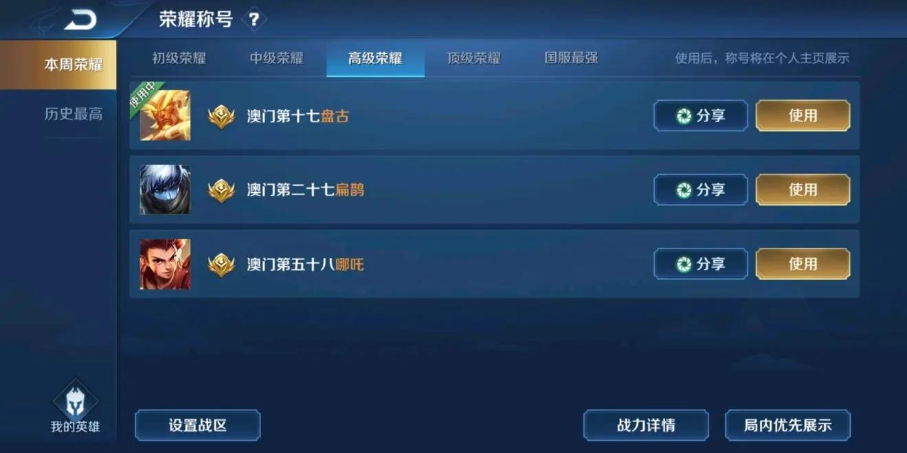 王者查地区战力软件图2