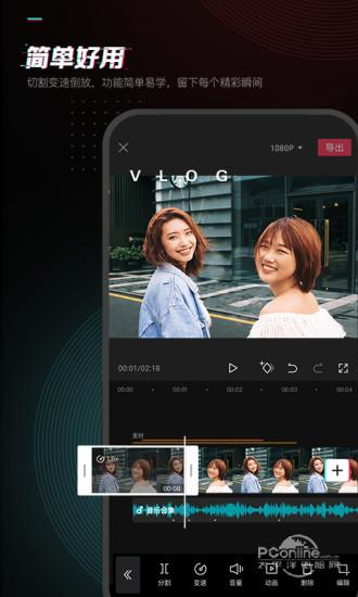 剪映app最新版图3