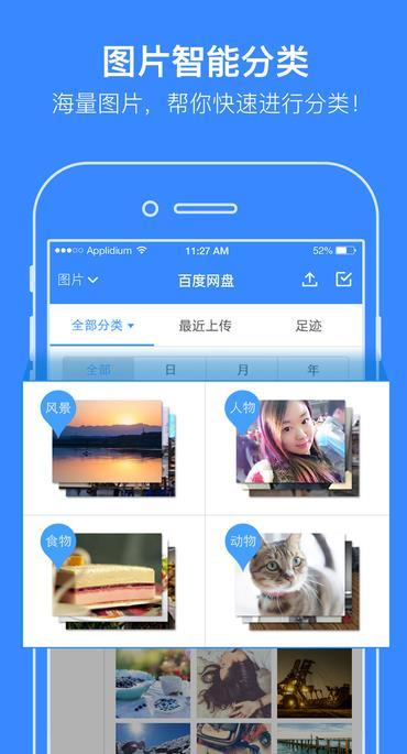 蓝奏云app图3