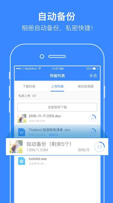 蓝奏云app图1