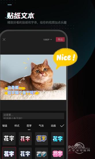 剪映app最新版图1