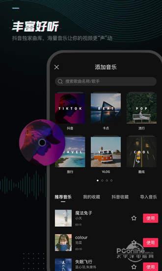 剪映app最新版